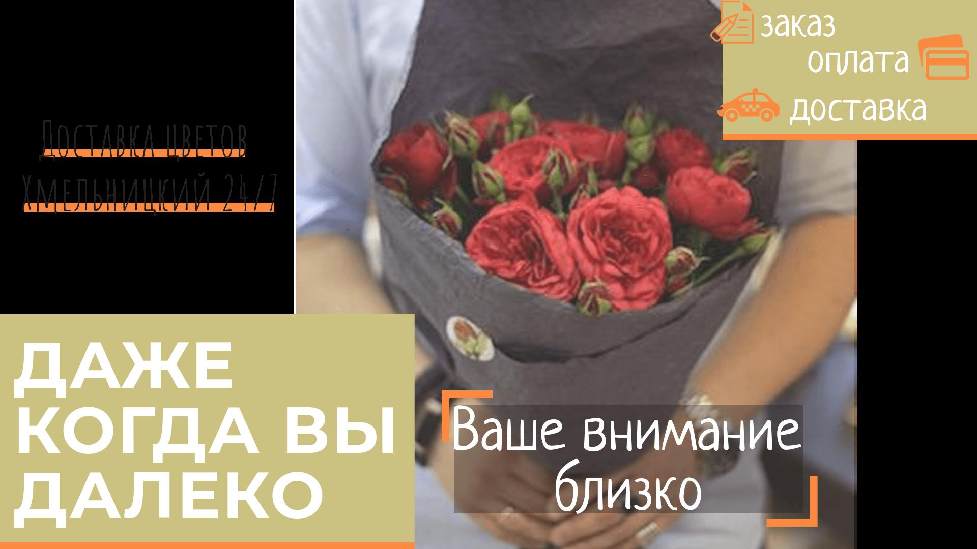 banner4-besplatnaja-dostavka-buketa-hmelnickiy