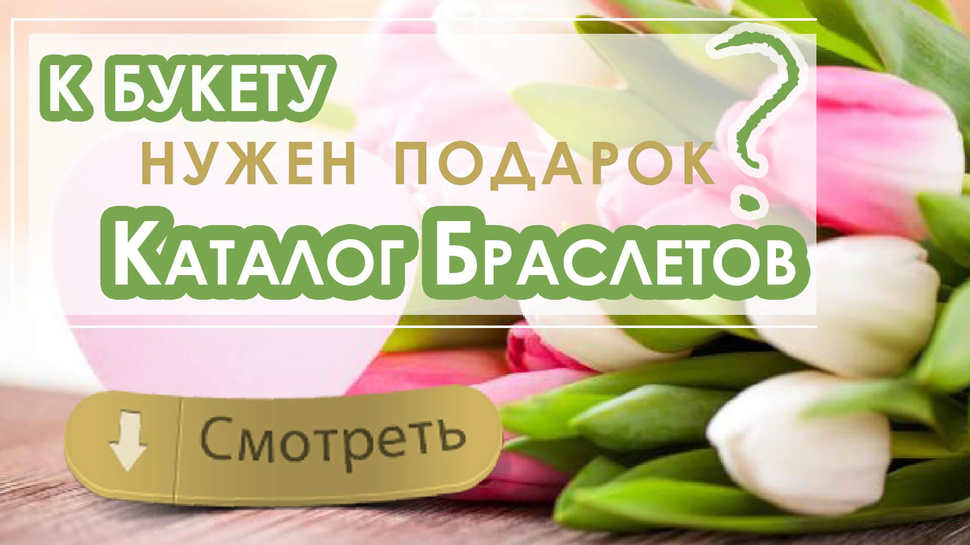 banner5-besplatnaja-dostavka-buketa-hmelnickiy
